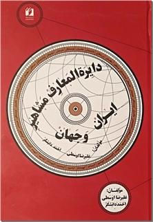 کتاب دایره المعارف مشاهیر ایران و جهان - دانشنامه مشاهیر - خرید کتاب از: www.ashja.com - کتابسرای اشجع