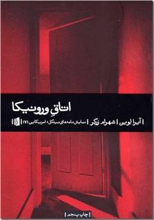کتاب اتاق ورونیکا - نمایشنامه آمریکایی - خرید کتاب از: www.ashja.com - کتابسرای اشجع