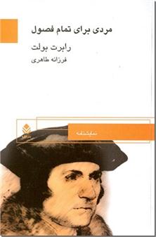 کتاب مردی برای تمام فصول -  - خرید کتاب از: www.ashja.com - کتابسرای اشجع