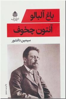 کتاب باغ آلبالو - نمایشنامه - خرید کتاب از: www.ashja.com - کتابسرای اشجع