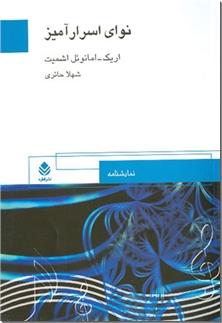 کتاب نوای اسرارآمیز - نمایشنامه - خرید کتاب از: www.ashja.com - کتابسرای اشجع