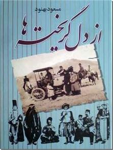 کتاب از دل گریخته ها - مسعود بهنود - داستان تاریخی - خرید کتاب از: www.ashja.com - کتابسرای اشجع