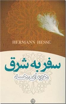 کتاب سفر به شرق - داستان آلمانی - خرید کتاب از: www.ashja.com - کتابسرای اشجع