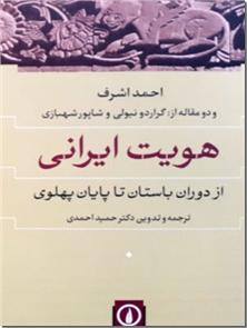 کتاب هویت ایرانی از دوران باستان تا پایان پهلوی - و دو مقاله از گراردو نیولی ، شاپور شهبازی - خرید کتاب از: www.ashja.com - کتابسرای اشجع