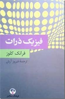 کتاب فیزیک ذرات - سفر به دنیای اتم - خرید کتاب از: www.ashja.com - کتابسرای اشجع