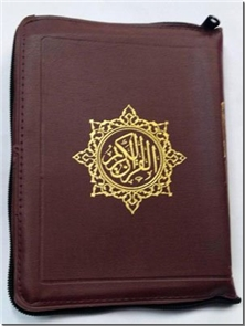 کتاب قرآن کیفی زیپ دار - خط عثمان طه - ترجمه انصاریان - خرید کتاب از: www.ashja.com - کتابسرای اشجع
