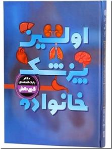 کتاب اولین پزشک خانواده - دانشنامه نوجوان . گنج دانش - خرید کتاب از: www.ashja.com - کتابسرای اشجع