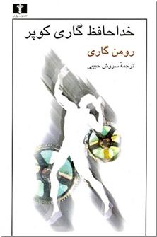 کتاب خداحافظ گاری کوپر - داستانهای فرانسوی - خرید کتاب از: www.ashja.com - کتابسرای اشجع
