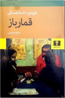 کتاب قمارباز - ادبیات کلاسیک جهان - خرید کتاب از: www.ashja.com - کتابسرای اشجع