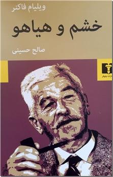 کتاب خشم و هیاهو - غوغا و خشم - خرید کتاب از: www.ashja.com - کتابسرای اشجع