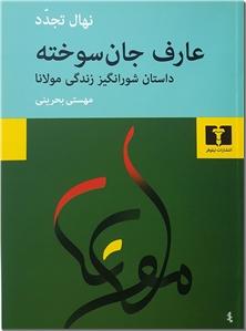 کتاب عارف جان سوخته - داستان شورانگیز زندگی مولانا - خرید کتاب از: www.ashja.com - کتابسرای اشجع