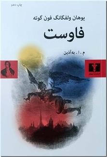 کتاب فاوست - گوته - ادبیات - خرید کتاب از: www.ashja.com - کتابسرای اشجع