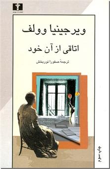 کتاب اتاقی از آن خود - رمان - خرید کتاب از: www.ashja.com - کتابسرای اشجع