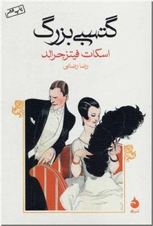 کتاب گتسبی بزرگ - دومین رمان بزرگ قرن بیستم - خرید کتاب از: www.ashja.com - کتابسرای اشجع