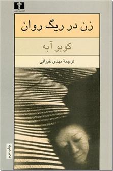 کتاب زن در ریگ روان - رمان ژاپنی - خرید کتاب از: www.ashja.com - کتابسرای اشجع