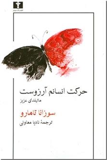 کتاب حرکت انسانم آرزوست، ماتیلدای عزیز - ادبیات داستانی - خرید کتاب از: www.ashja.com - کتابسرای اشجع