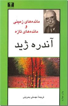 کتاب مائده های زمینی و مائده های تازه - رمان - خرید کتاب از: www.ashja.com - کتابسرای اشجع