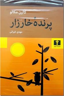 کتاب پرنده خارزار - متن کامل - مرغان شاخسار طرب - خرید کتاب از: www.ashja.com - کتابسرای اشجع