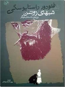 کتاب شبهای روشن و پنج داستان دیگر - داستان کوتاه روسی از داستایسکی - خرید کتاب از: www.ashja.com - کتابسرای اشجع