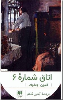 کتاب اتاق شماره 6 - داستانهای کوتاه از چخوف - خرید کتاب از: www.ashja.com - کتابسرای اشجع