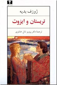 کتاب تریستان و ایزوت - گ - داستانهای فرانسوی - خرید کتاب از: www.ashja.com - کتابسرای اشجع