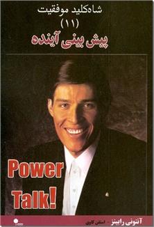 کتاب پیش بینی آینده - شاه کلید موفقیت 11 - خرید کتاب از: www.ashja.com - کتابسرای اشجع