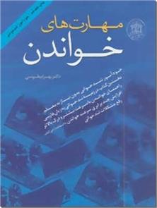 کتاب مهارتهای خواندن - خودآموز تندخوانی - خرید کتاب از: www.ashja.com - کتابسرای اشجع
