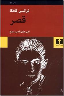 کتاب قصر کافکا - رمان - خرید کتاب از: www.ashja.com - کتابسرای اشجع