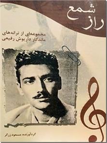 کتاب راز شمع - مجموعه ای از ترانه های ماندگار داریوش رفیعی - خرید کتاب از: www.ashja.com - کتابسرای اشجع