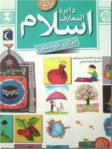 کتاب دایره المعارف اسلام برای کودکان - مصور - خرید کتاب از: www.ashja.com - کتابسرای اشجع