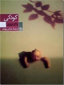 کتاب کودکی - داستانی از کودکی ژاک پرور - خرید کتاب از: www.ashja.com - کتابسرای اشجع