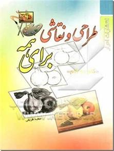 کتاب طراحی و نقاشی برای همه - گام به گام با نقاشی - خرید کتاب از: www.ashja.com - کتابسرای اشجع
