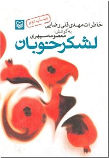 کتاب لشکر خوبان - خاطرات مهدی قلی رضایی - خرید کتاب از: www.ashja.com - کتابسرای اشجع