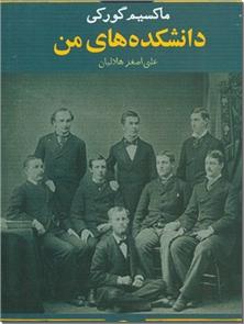 کتاب دانشکده های من - داستان های روسی - خرید کتاب از: www.ashja.com - کتابسرای اشجع