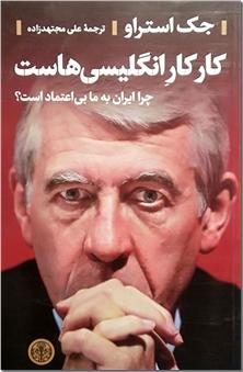 کتاب کار کار انگلیسی هاست - چرا ایران به ما بی اعتماد است - خرید کتاب از: www.ashja.com - کتابسرای اشجع