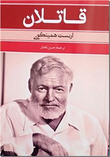 کتاب قاتلان - ادبیات داستانی - خرید کتاب از: www.ashja.com - کتابسرای اشجع