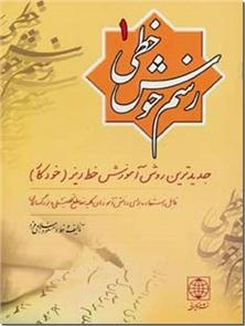 کتاب رسم خوش خطی - 2 جلدی - جدیدترین آموزش خط ریز خودکار - خرید کتاب از: www.ashja.com - کتابسرای اشجع
