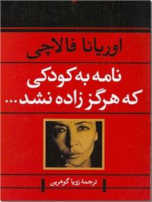 کتاب نامه به کودکی که هرگز زاده نشد... - اوریانا فالاچی - خرید کتاب از: www.ashja.com - کتابسرای اشجع