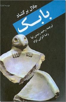 کتاب بابک - تاریخ ایران - خرید کتاب از: www.ashja.com - کتابسرای اشجع