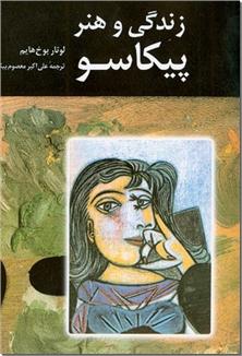کتاب زندگی و هنر پیکاسو - پیکاسو - خرید کتاب از: www.ashja.com - کتابسرای اشجع