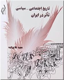 کتاب تاریخ اجتماعی سیاسی تئاتر در ایران - تاریخ تئاتر و تغزیه در ایران - خرید کتاب از: www.ashja.com - کتابسرای اشجع