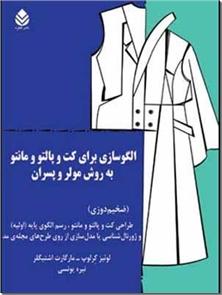 کتاب الگوسازی برای کت و پالتو و مانتو - به روش مولر و پسران - خرید کتاب از: www.ashja.com - کتابسرای اشجع