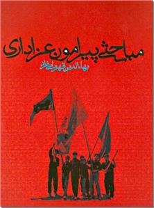 کتاب مباحثی پیرامون عزاداری -  - خرید کتاب از: www.ashja.com - کتابسرای اشجع