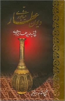 کتاب دیوان عطار نیشابوری نفیس - دیوان قصاید، ترجیعات و غزلیات - خرید کتاب از: www.ashja.com - کتابسرای اشجع