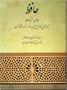 کتاب حافظ خطیب رهبر - دیوان غزلیات حافظ به کوشش دکتر خلیل خطیب رهبر - خرید کتاب از: www.ashja.com - کتابسرای اشجع