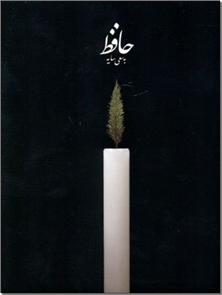 کتاب دیوان حافظ  به سعی سایه - دیوان حافظ با مقدمه ای از سایه - خرید کتاب از: www.ashja.com - کتابسرای اشجع