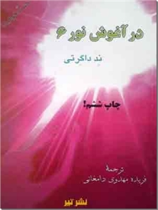 کتاب در آغوش نور 6 - مسیری سریع برای رسیدن به بهشت - خرید کتاب از: www.ashja.com - کتابسرای اشجع
