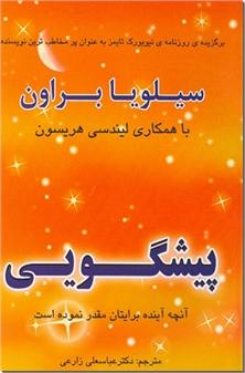 کتاب پیشگویی سیلویا براون -  - خرید کتاب از: www.ashja.com - کتابسرای اشجع