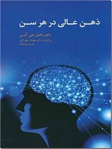 کتاب ذهن عالی در هر سن - چگونگی کاهش فاصله بین دانسته ها و عمل - خرید کتاب از: www.ashja.com - کتابسرای اشجع