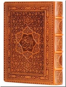 کتاب قرآن کریم وزیری معطر و نفیس لب گرد - با جعبه چرمی، لبه طلا و گرد - خرید کتاب از: www.ashja.com - کتابسرای اشجع